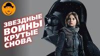 Смотреть обзор Изгой-Один: Звездные Войны. Истории – Обзор Фильма онлайн на Кинопод