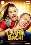 Смотреть фильм Гуляй, Вася онлайн на Кинопод бесплатно