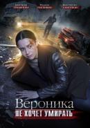 Смотреть фильм Вероника не хочет умирать онлайн на Кинопод бесплатно
