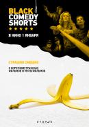Смотреть фильм Black Comedy Shorts онлайн на Кинопод бесплатно