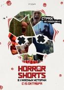 Смотреть фильм Ужасные истории онлайн на Кинопод бесплатно