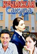 Смотреть фильм Крымская сакура онлайн на Кинопод бесплатно