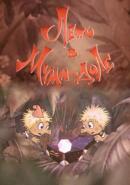 Смотреть фильм Муми-дол: Лето в Муми-доле онлайн на Кинопод бесплатно
