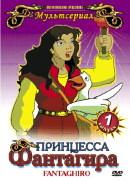 Смотреть фильм Принцесса Фантагира онлайн на Кинопод бесплатно