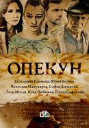 Смотреть фильм Опекун онлайн на Кинопод бесплатно