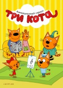 Смотреть фильм Три кота онлайн на Кинопод бесплатно