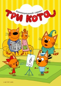 Смотреть Три кота онлайн на Кинопод бесплатно