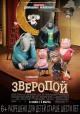 Смотреть фильм Зверопой онлайн на Кинопод бесплатно