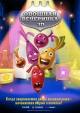 Смотреть фильм Овощная вечеринка онлайн на Кинопод бесплатно