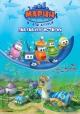 Смотреть фильм Марин и его друзья. Подводные истории онлайн на Кинопод бесплатно