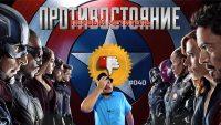 Смотреть обзор [Плохбастер Шоу] Первый Мститель: Противостояние онлайн на Кинопод