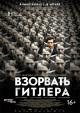 Смотреть фильм Взорвать Гитлера онлайн на Кинопод бесплатно