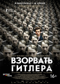 Смотреть Взорвать Гитлера онлайн на Кинопод бесплатно