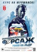 Смотреть фильм Скандинавский форсаж: Гонки на льду онлайн на Кинопод бесплатно