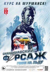 Смотреть Скандинавский форсаж: Гонки на льду онлайн на Кинопод бесплатно