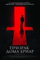 Смотреть фильм Призрак дома Бриар онлайн на Кинопод бесплатно