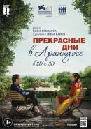 Смотреть фильм Прекрасные дни в Аранхуэсе онлайн на Кинопод бесплатно