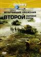Смотреть фильм Discovery: Величайшие сражения второй мировой войны онлайн на Кинопод бесплатно