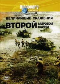 Смотреть Discovery: Величайшие сражения второй мировой войны онлайн на Кинопод бесплатно