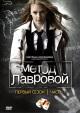 Смотреть фильм Метод Лавровой онлайн на Кинопод бесплатно