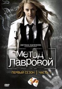 Смотреть Метод Лавровой онлайн на Кинопод бесплатно