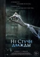 Смотреть фильм Не стучи дважды онлайн на Кинопод бесплатно