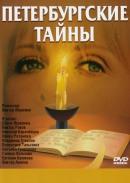 Смотреть фильм Петербургские тайны онлайн на Кинопод бесплатно