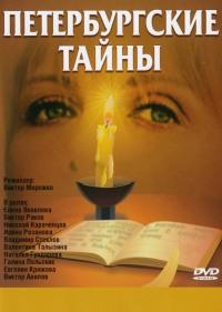 Смотреть Петербургские тайны онлайн на Кинопод бесплатно