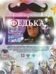 Смотреть фильм Федька онлайн на Кинопод бесплатно
