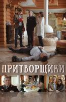 Смотреть фильм Притворщики онлайн на Кинопод бесплатно