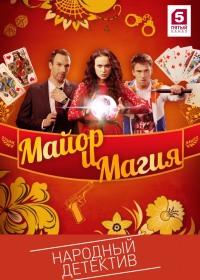 Смотреть Майор и магия онлайн на Кинопод бесплатно