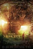 Смотреть фильм Голос монстра онлайн на Кинопод бесплатно