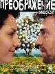 Смотреть фильм Преображение онлайн на Кинопод бесплатно
