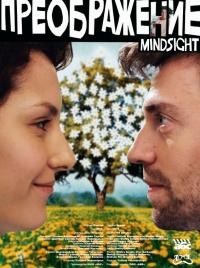 Смотреть Преображение онлайн на Кинопод бесплатно