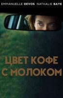 Смотреть фильм Цвет кофе с молоком (на французском языке с русскими субтитрами) онлайн на Кинопод бесплатно