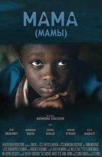 Смотреть Мама (Мамы) (на французском языке с русскими субтитрами) онлайн на Кинопод бесплатно