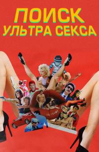 Смотреть Сообщение порнографического характера: Поиск ультра секса (на французском языке с русскими субтитрами) онлайн на Кинопод бесплатно