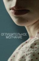Смотреть фильм Оглушительное молчание (на французском языке с русскими субтитрами) онлайн на Кинопод бесплатно