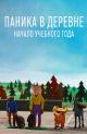 Смотреть фильм Паника в деревне: Начало учебного года онлайн на Кинопод бесплатно