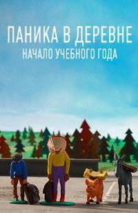 Смотреть Паника в деревне: Начало учебного года онлайн на Кинопод бесплатно