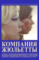 Смотреть фильм Компания Жюльетты (на французском языке с русскими субтитрами) онлайн на Кинопод бесплатно