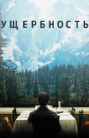 Смотреть фильм Ущербность (на французском языке с русскими субтитрами) онлайн на Кинопод бесплатно