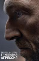 Смотреть фильм Групповая агрессия (на французском языке с русскими субтитрами) онлайн на Кинопод бесплатно