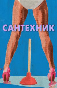 Смотреть Сантехник (на французском языке с русскими субтитрами) онлайн на Кинопод бесплатно