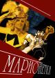Смотреть фильм Марионетки онлайн на Кинопод бесплатно