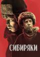 Смотреть фильм Сибиряки онлайн на Кинопод бесплатно