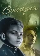 Смотреть фильм Синегория онлайн на Кинопод бесплатно