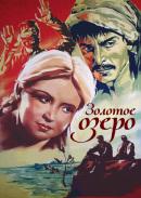 Смотреть фильм Золотое озеро онлайн на Кинопод бесплатно