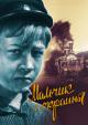 Смотреть фильм Мальчик с окраины онлайн на Кинопод бесплатно