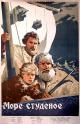 Смотреть фильм Море студеное онлайн на Кинопод бесплатно